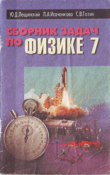 7 сборник по физике гдз исаченкова класс луцевич на задач