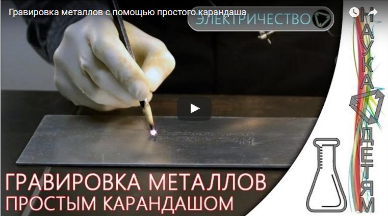 Как сделать гравировку на металле в домашних условиях своими руками